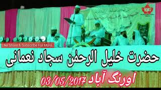 Powerful Speech by Hazrat Sajjad nomani Aurangabad حضرت سجاد نعمانی اورنگاباد