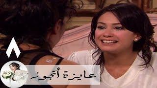 مسلسل عايزة اتجوز - الحلقة 8   هند صبري - ميمي و معتزة عبد الصبور