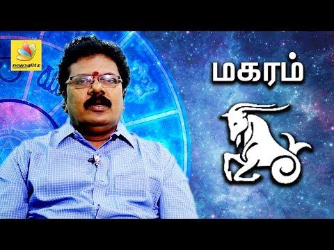 Xxx Mp4 Makara Rasi Guru Peyarchi Palangal 2017 To 2018 Tamil Astrology Predictions Abirami Sekar 3gp Sex