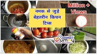 19 Useful Kitchen Tips & Tricks in Hindi | Kitchen Hacks | किचन के सबसे काम के 19 उपयोगी टिप्स P-4