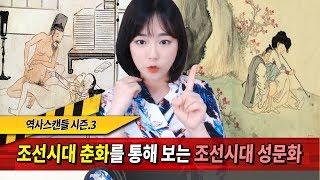 역사스캔들 118화-후방주의)조선시대 춘화를 통한 당시 성문화의 노골적 이해★한나TV