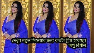 ৩ মাসেই নিজেকে সেই আগের রুপেই ফিরালেন অপু বিশ্বাস | Apu Biswas New Look | Bangla News Today