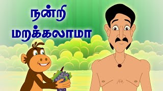 Be With Gratitude - Panchatantra Tales -(தமிழ் கதைகள்)Tamil Moral Stories For Kids