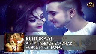 TANMOY SAADHAK: KOTOKAAL Full Audio Song | Blockbuster Bengali Song 2016 |