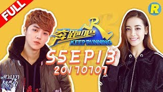 【ENG SUB FULL】Keep Running EP.13 20170707 [ ZhejiangTV HD1080P ]