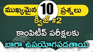 Latest 10 Unknown General Knowledge Questions and Answers in Telugu | Quiz#2 | GK Bits in Telugu