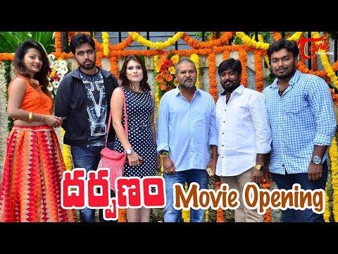 Xxx Mp4 Darpanam Telugu Movie Opening Tanishq Reddy DarpanamMovie 3gp Sex