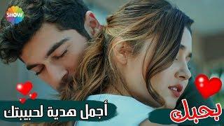 اجمل اغنية رومانسية تهديها لحبيبتك ❤ مراد وحياة   زهرة منورة ❤