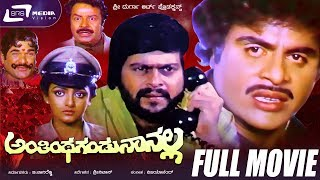 Anthintha Gandu Nanalla-ಅಂತಿಂತಗಂಡುನಾನಲ್ಲ | Kannada Full HD Movie Starring Ambarish,Shankarnag