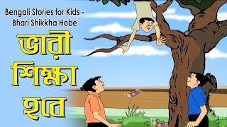 Nonte Fonte Bangla Cartoon New 2016 | Bhari Shikkha Hobe - Story 1 | New Funny Animated Cartoon