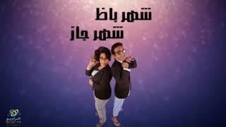 شهرجاز و شهرباظ | الاستاذ عزت فلافل  | مع محمد نشأت و إيمان السيد | على الراديو 9090