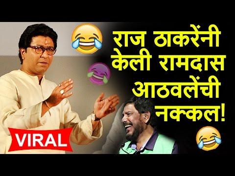 Raj Thackeray Mimicry of Ramdas Athawale   COMEDY SPEECH VIRAL 2016 😂😂😜   पहा राज ठाकरेंची नक्कल