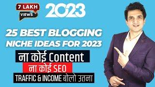 25 Best Blogging Niche Ideas | No Content - No SEO | Get Huge Traffic & Earn Money Online