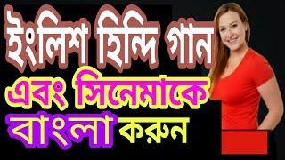 যে কােন ইংলিশ গান এবংমুভিকে বাংলায় পরিণত করুন MX Player দিয়ে Hindi & english movie bangla dubbing