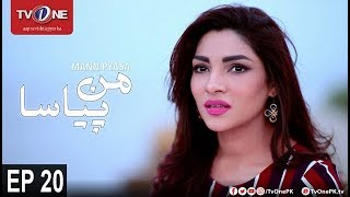 Mann Pyasa | Episode 20 | TV One Drama | 12th September 2016