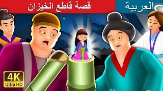 قصة قاطع الخيزان | قصص اطفال | حكايات عربية