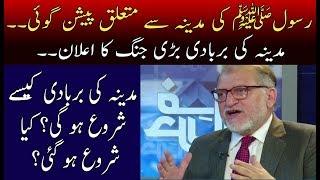 Orya Maqbool Jan Discuss Madina Instability | Harf E Raz | Neo News