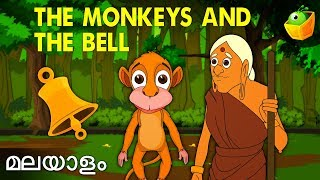 The Monkey And The Bell - Hitopadesha Tales In Malayalam - Animation/Cartoon Stories For Kids
