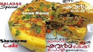 Malabar Shawarma Pola / Cake ഷവർമ്മ പോള / കേക്ക് Nombuthura / Iftar Dish for Ramadan