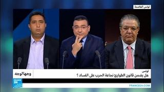 تونس.. هل يضمن قانون الطوارئ نجاعة الحرب على الفساد؟