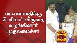 Former minister P.Valarmathi receives Periyar Award from Tamil Nadu CM | Thanthi TV