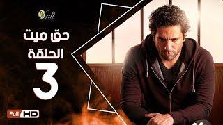مسلسل حق ميت الحلقة 3 الثالثة HD  بطولة حسن الرداد وايمي سمير غانم -  7a2 Mayet Series