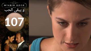 مسلسل و يبقى الحب   الحلقة 107