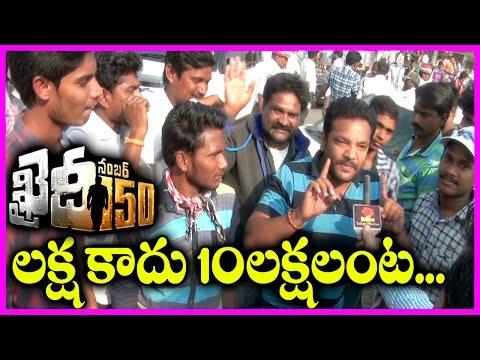 watch Chiranjeevi And Pawan Kalyan Fans Craze @ Haailand Guntur | Khaidi No 150 Pre Release Function