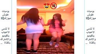 اجمل رقص بنات لبنانيات في الملاهي رقص شرقي ساخن جدا 😍🔞