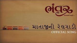 Mataji Ni Railgaadi II Official Song II Bhanwar