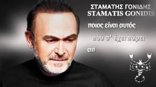 Δεν έχω ουρανό Σταμάτης Γονίδης ★ Den exo ourano Stamatis Gonidis