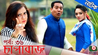 Bangla Comedy Natok  | Chapabaj  EP - 36 | ATM Samsuzzaman, Joy, Eshana, Hasan Jahangir, Any