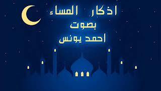 اذكار المساء بصوت احمد يونس