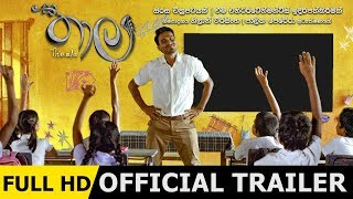 'THAALA' | Official Trailer  | MEntertainments
