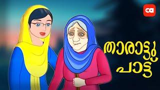 ഉമ്മാ.. ഉമ്മാ.. പൊന്നുമ്മാ... കുഞ്ഞി വാവ.. SUPER HIT SONG FOR KIDS