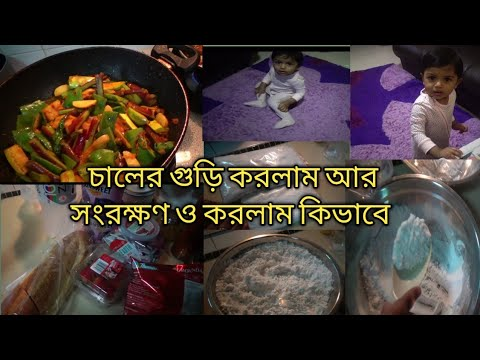 Xxx Mp4 চালের গুড়ি কিভাবে করলাম Bangladeshi Mom Bangladeshi Vlogger Bangladeshi Vlog 3gp Sex