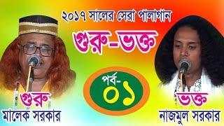 pala gaan 2017 ।।  গুরু ও ভক্ত(part:1)।। Najmul Sarkar & Malek Sarkar।।