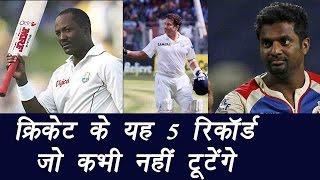 Top 5 cricket records to remain unbroken | वनइंडिया हिंदी