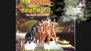 Lokaye Pahalaweema Ha Winashaya _ Pitiduwe Siridhamma Thero