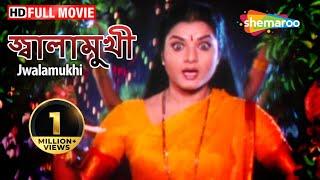 Jwalamukhi (HD) - Superhit Bengali Movie | Soundarya | Prerana - Bengali Dubbed Movie