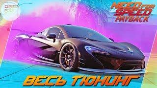 Need For Speed: Payback (2017) - McLaren P1 УБИЙЦА РЕГЕРЫ?! / Весь тюнинг