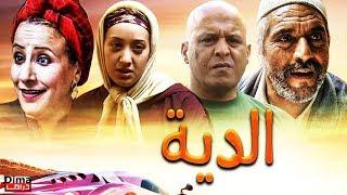 فيلم مغربي الــدية - Film al-diya