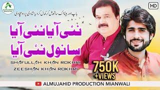 Nahi Aya Nahi Aya shafaullah khan rokhri And Zeshan Rokhri Saraiki Song Video  2017