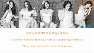 Kara - Damaged Lady (숙녀가 못 돼) [Hangul/Romanization/English] Color & Picture Coded HD