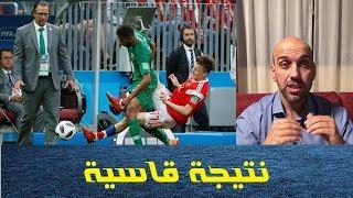 السعودية 0-5 روسيا .. كيف حصلت الكارثة ؟