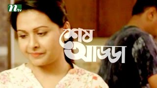 Bangla Natok - Shesh Adda (শেষ আড্ডা) | Bijori Barkat Ullah & Hillol | Drama & Telefilm