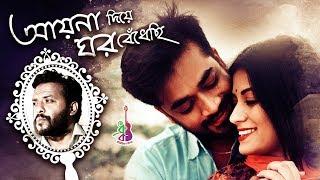 Ayna Diye Ghor Bedhechi | Lutfor Hasan | Shamol Mawla | Mondira | Bangla New Song 2019