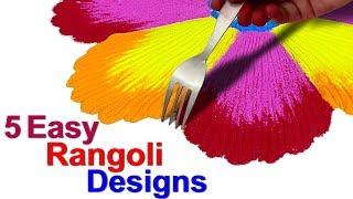 5 Easy Rangoli Designs जो आप भी बना लेंगे | Rangoli Beautiful and Easy Design for Diwali