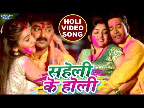 Xxx Mp4 Nirahua Aamrapali Pawan Singh Akshara का सुपरहिट होली गीत Saheli Ke Holi Bhojpuri Holi Song 3gp Sex