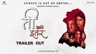 Ti Ani Itar Official Trailer | Govind Nihalani | Subodh Bhave | Sonali Kulkarni